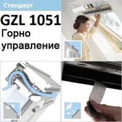 ПОКРИВНИ ПРОЗОРЦИ VELUX GZL 1051 С ГОРНО УПРАВЛЕНИЕ - СТАНДАРТ