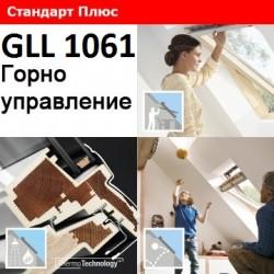 ПОКРИВНИ ПРОЗОРЦИ VELUX GLL 1061 С ГОРНО УПРАВЛЕНИЕ - СТАНДАРТ ПЛЮС
