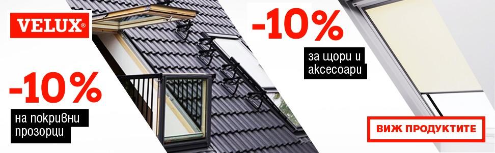 покривни прозорци велукс